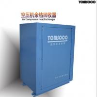 风冷空压机余热回收厂家直销 专业制造精工产品  离心式空压机余热利用
