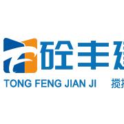嵩明砼丰机械设备有限公司