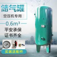 储气罐0.6立方8kg/10kg/13kg空压机压力罐空气压缩机高压缓冲气泵