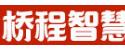 云南桥程科技有限公司
